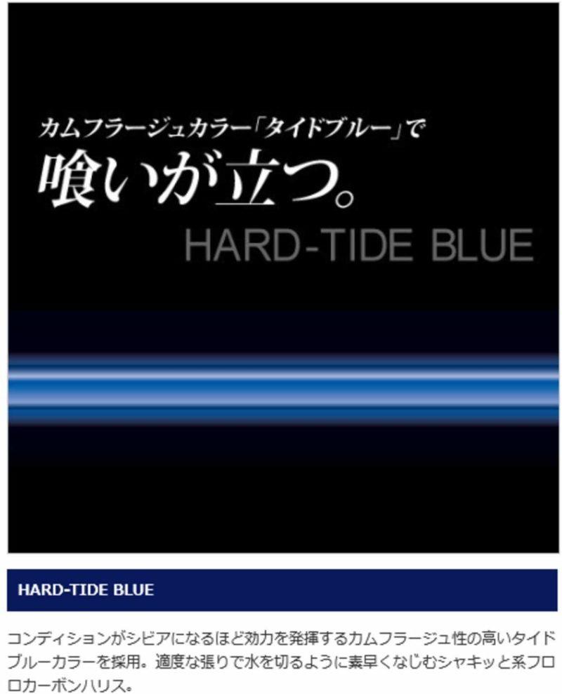 ハリスの色青