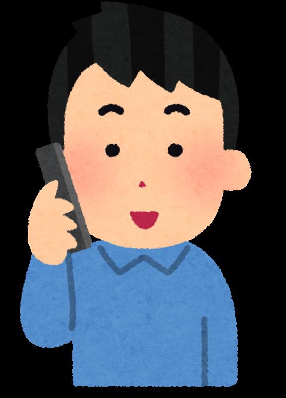 電話する人