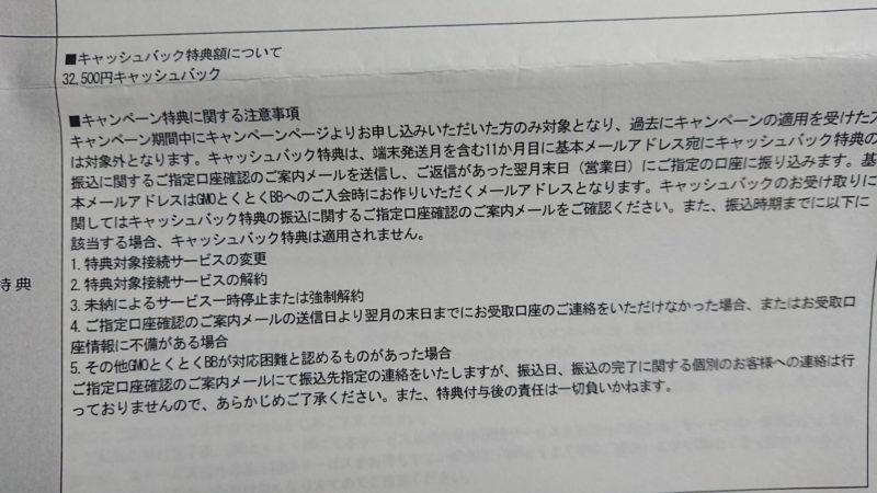 WiMAX契約書