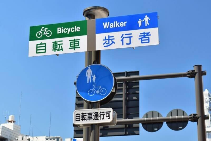自転車歩行者専用道路標識