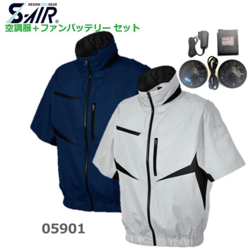 半袖の空調服紺色とグレー2着