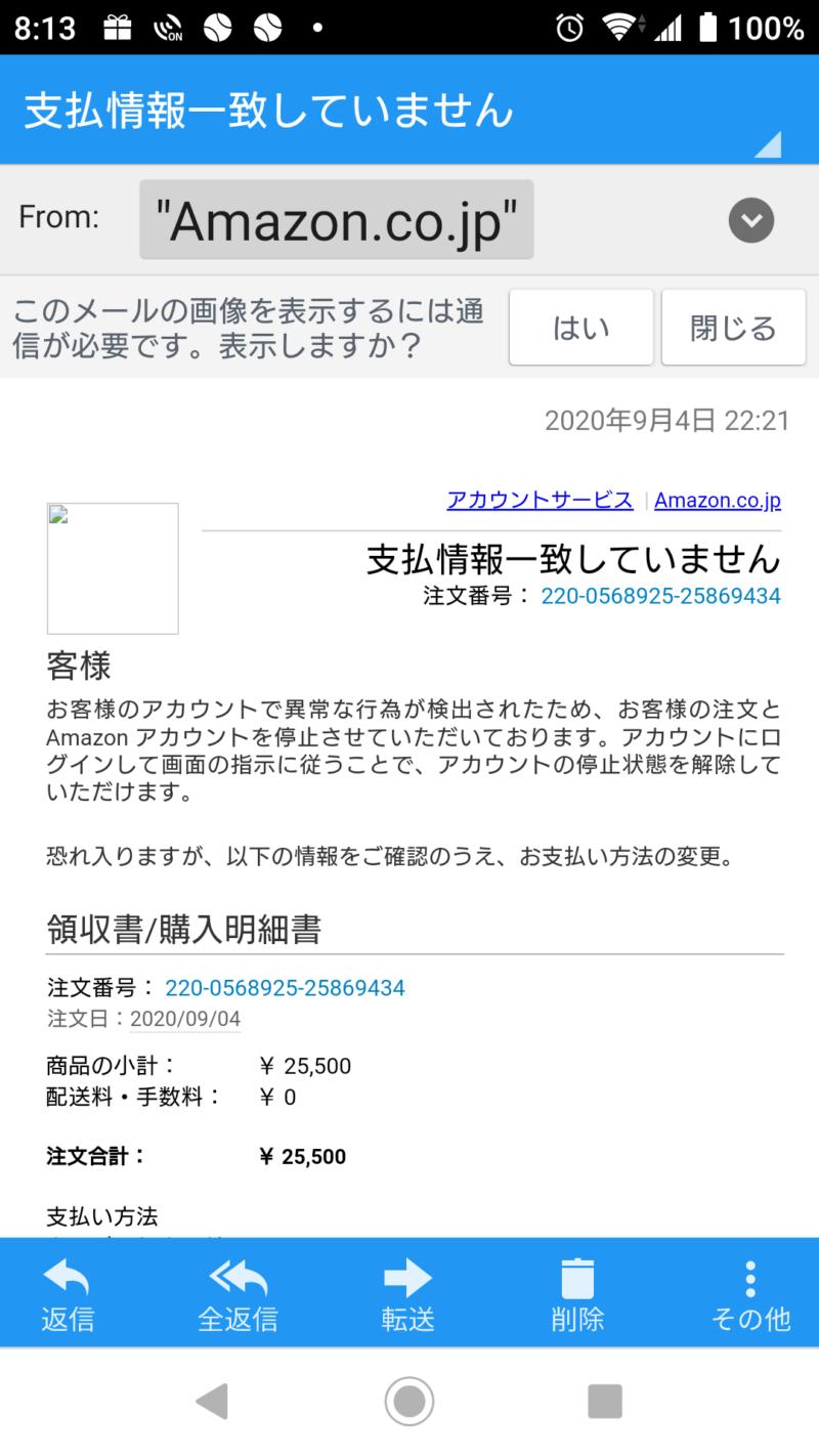 Amazonのフィッシングメール