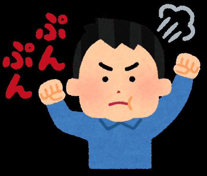 怒っている男性絵図